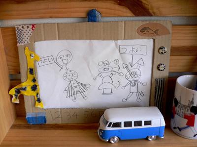 子供の絵をダンボールで額装2003